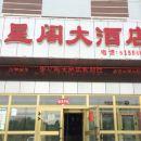 圖木舒克聚星閣大酒店