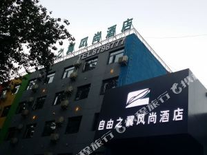 自由之翼風尚酒店(濮陽京開大道店)