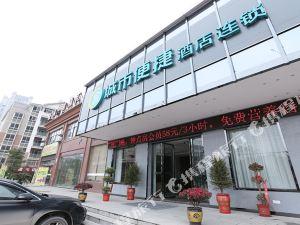 城市便捷酒店(黃石華山路店)