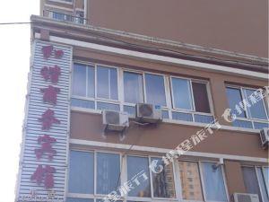 武城和諧商務賓館(文化街店)