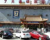 7天連鎖酒店(北京航天橋店)