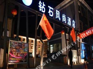 鶴壁鉆石風尚藝術酒店