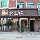 喆啡酒店(宿遷汽車站店)