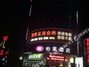 怡萊酒店(上海虹橋樞紐九亭地鐵站店)