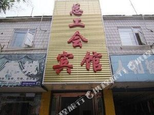 壽縣總工會賓館