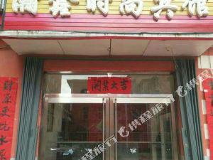 臨江瀚鑫時尚賓館