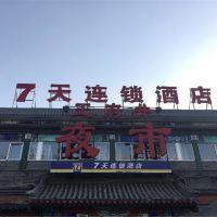 7天連鎖酒店(北京王府井店)酒店預訂