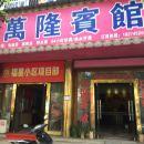 麻陽萬隆賓館