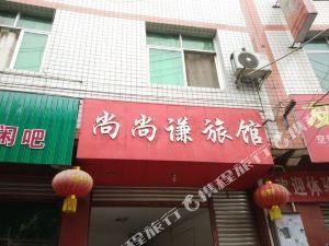 彭山尚尚謙旅館