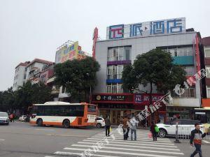 派酒店(廣州市橋地鐵站店)