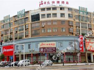 尚客優快捷酒店(嘉魚迎賓大道店)