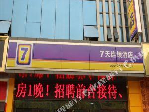 7天連鎖酒店(巴中國際商貿城店)