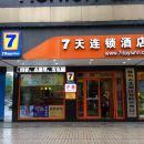 7天連鎖酒店(郴州興隆步行街店)