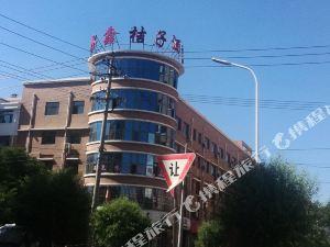 烏拉特前旗水鑫桔子酒店