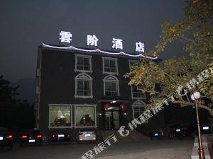 云台山云階酒店