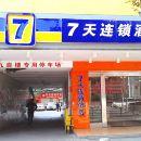 7天連鎖酒店(郴州興隆步行街二店)