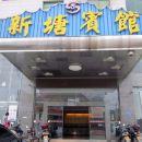 衡陽新塘賓館