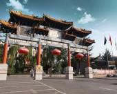 北京紫玉飯店