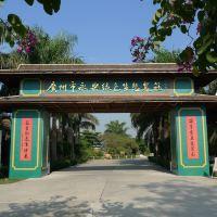 廣州永樂綠色生態農莊酒店預訂