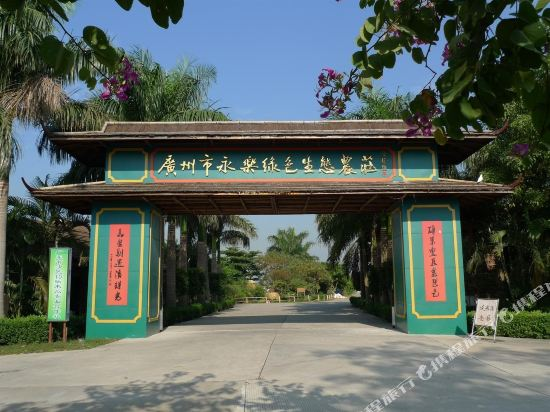 Yongle Green Ecological Farm