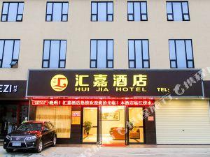 化州匯嘉大酒店