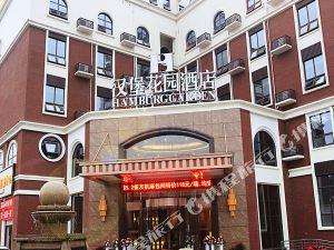 廣漢漢堡花園酒店