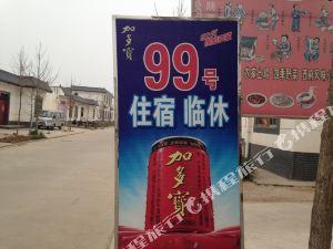扶風美陽民俗村99號