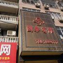 陽新國泰商務賓館
