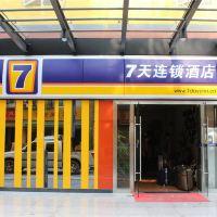 7天連鎖酒店(深圳機場後瑞地鐵站店)酒店預訂