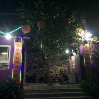 北京觀山小築主題酒店酒店預訂