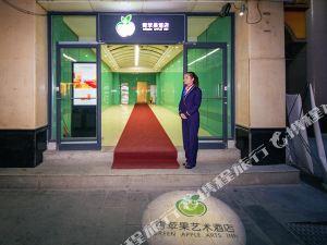延安青蘋果藝術酒店
