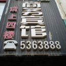 清澗華誼商務賓館