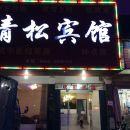 宿松青松賓館