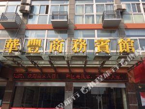 金湖華豐商務賓館