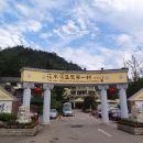 花水灣第一村溫泉生態酒店