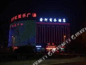 介休鑫河商務酒店