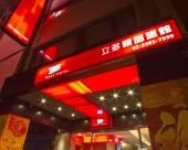 台北西門立多精品旅館