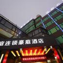 衢州藍庭連鎖豪庭酒店