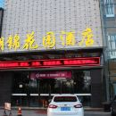 隨州湖錦花園酒店