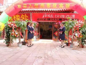 尚客優快捷酒店(陽谷紫石街店)