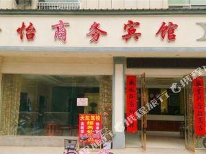 崇仁鑫怡商務賓館