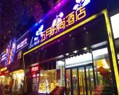 五月時尚酒店(鄭州經七路店)