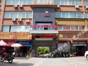 寧國紅日沁隆商務酒店