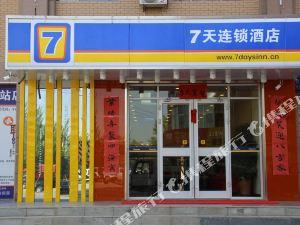 7天連鎖酒店(武威火車站店)