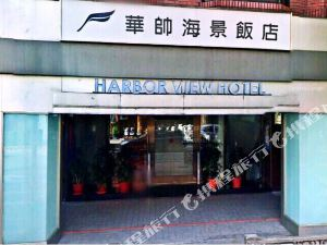 基隆華帥海景飯店(Harbor View Hotel)