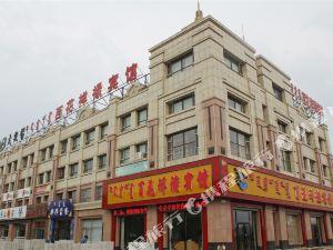 錫林浩特百花祥祿賓館