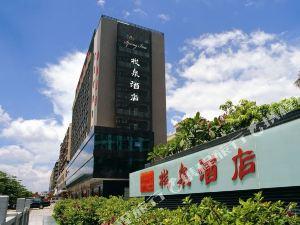 茂名棧泉酒店