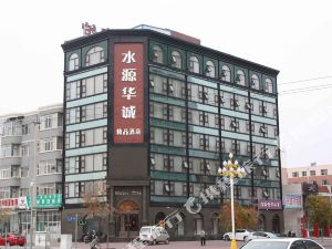 雙遼水源華誠精品酒店