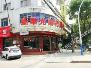 九江新華光大酒店