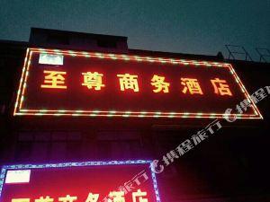 正陽至尊商務酒店